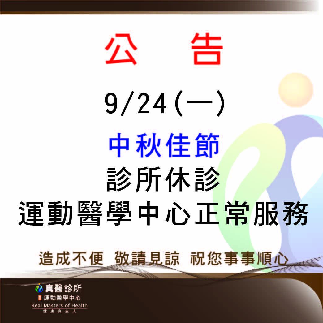 9/24(一)中秋佳節  診所休診,運動醫學中心正常營業
