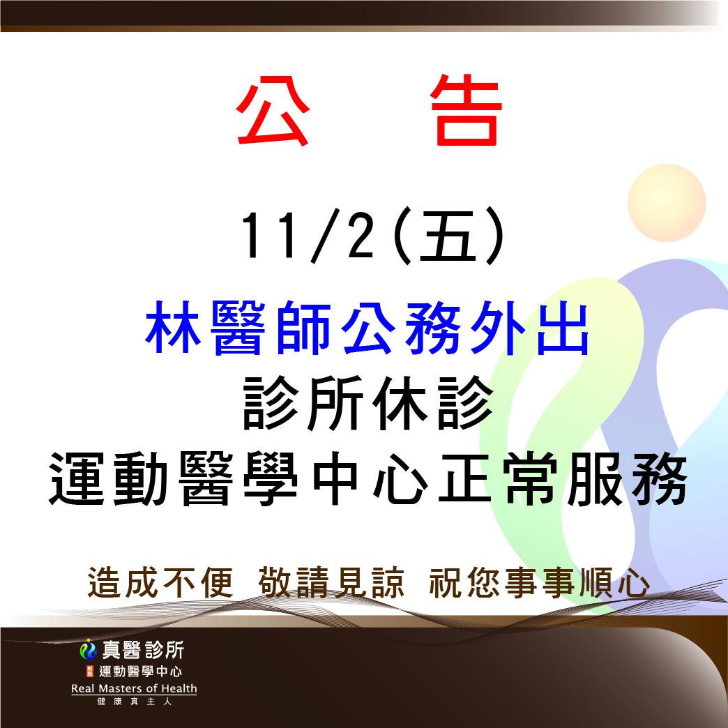 11/2(五)林醫師公務外出診所休診,運動醫學中心正常服務