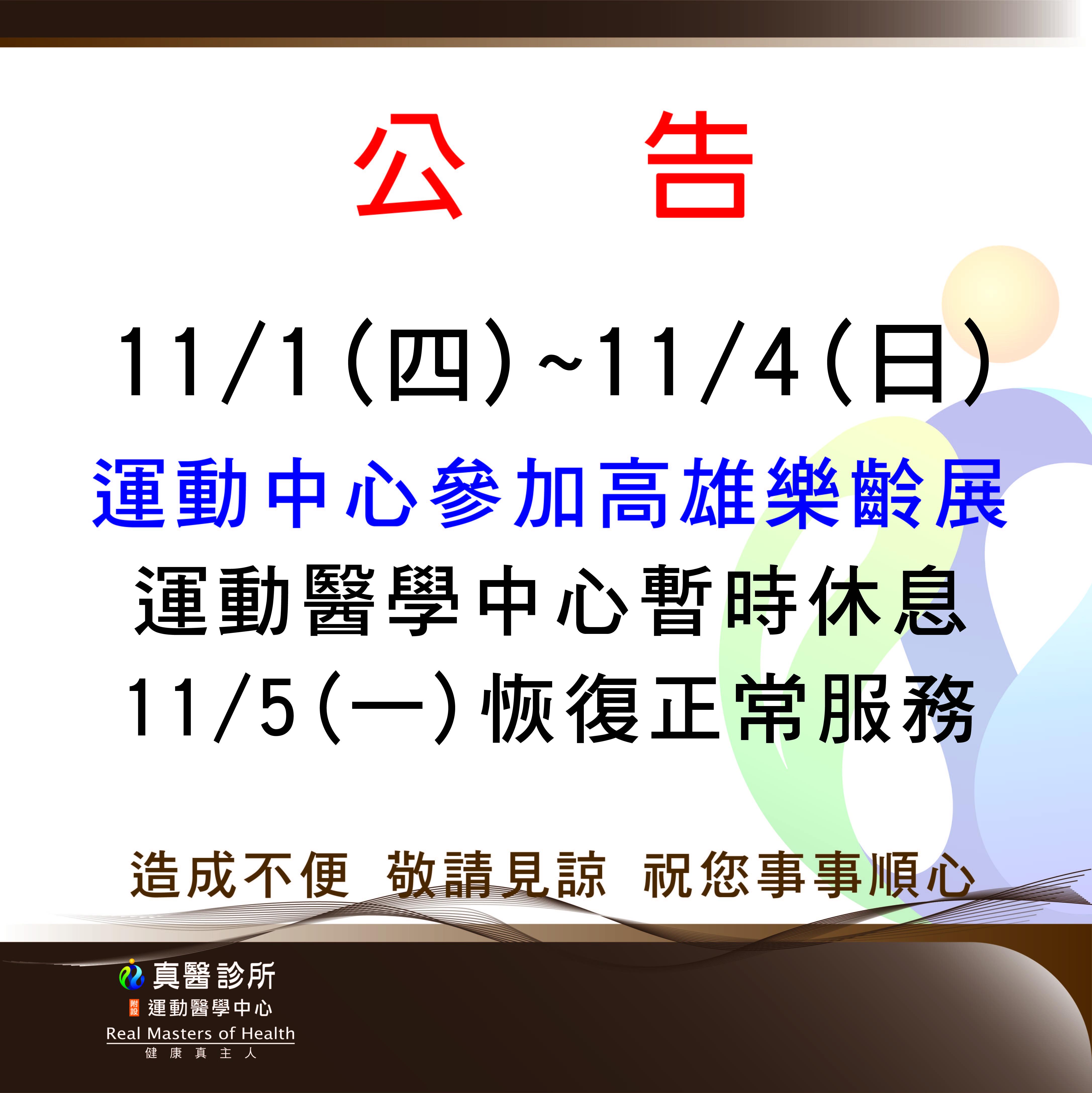 11/1(四)~11/4(日)  運動中心參加高雄樂齡展  運動醫學中心暫時休息  11/5(一)恢復正常服務