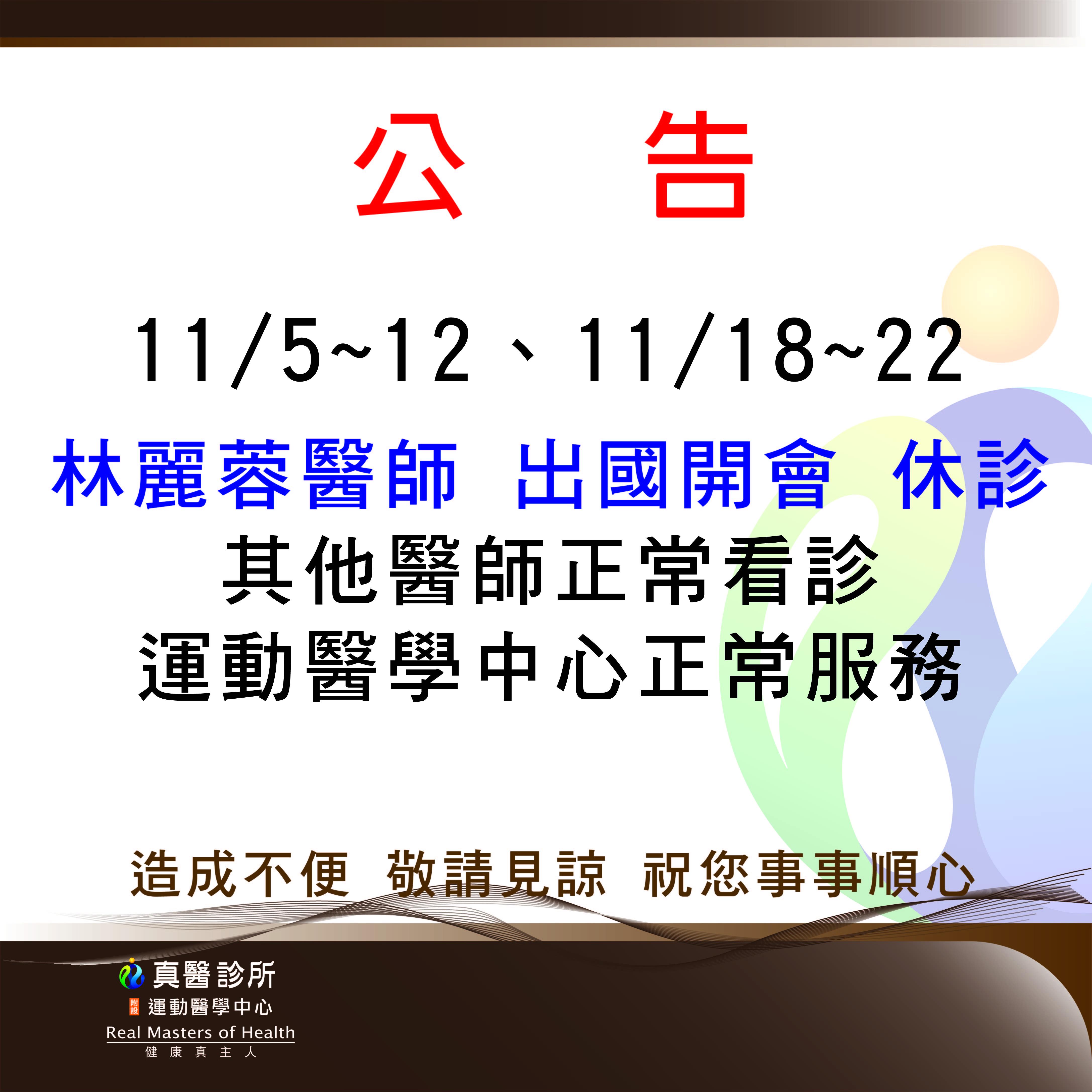 11/5~12、11/18~22 林醫師出國開會休診 其他醫師正常看診 運動醫學中心正常服務