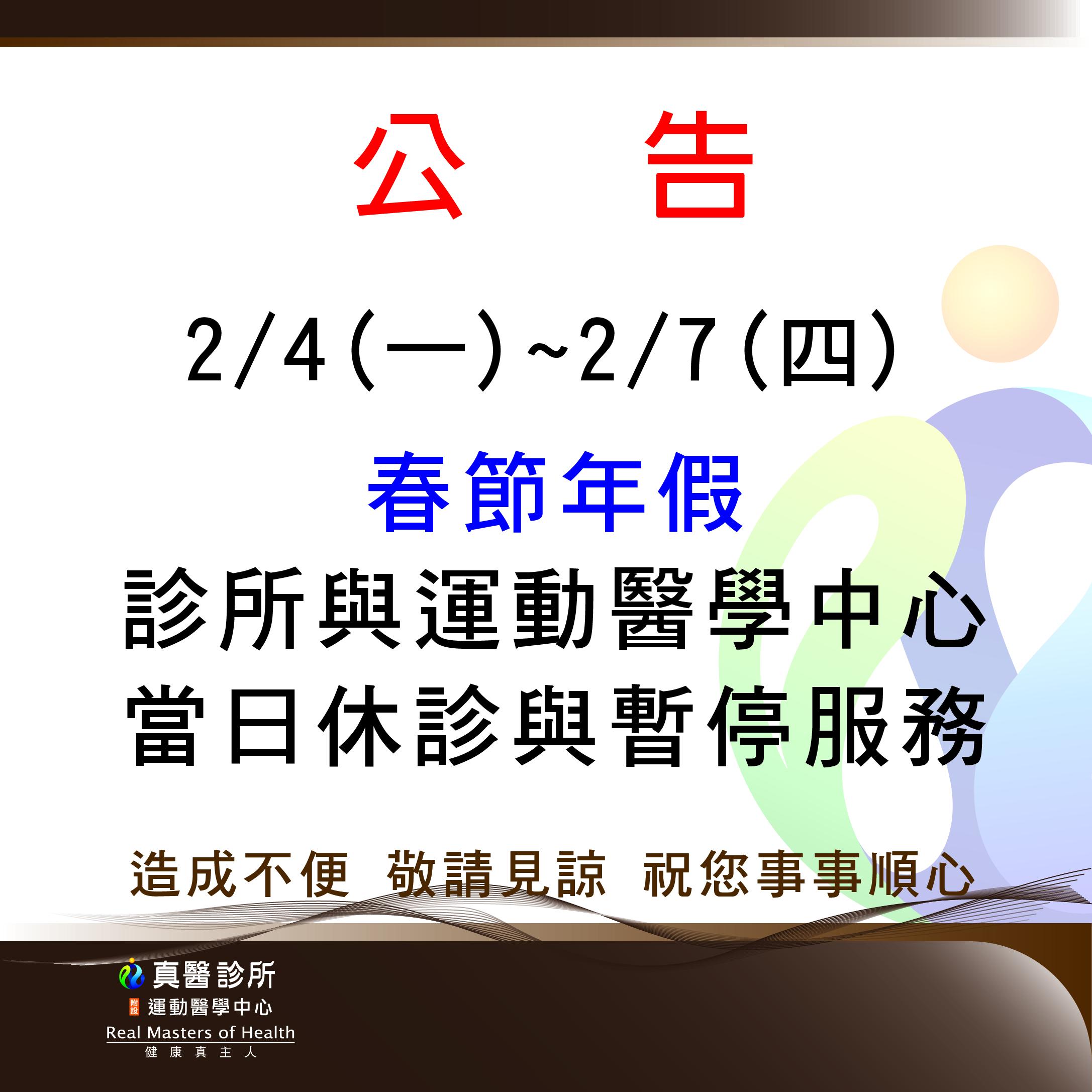 2/4(一)~2/7(四) 春節年假 診所與運動醫學中心 當日休診與暫停服務