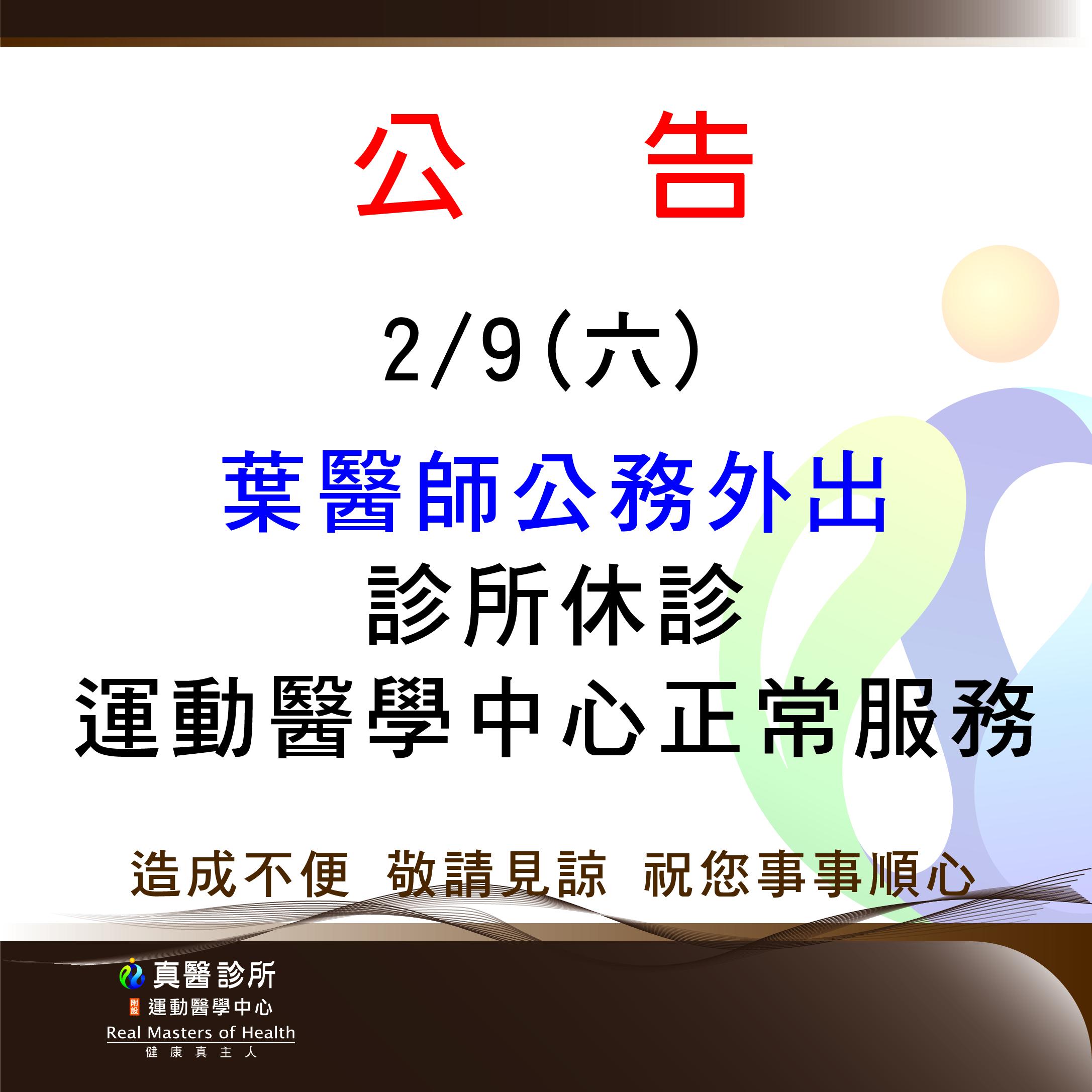 2/9(六)  葉醫師公務外出 診所休診 運動醫學中心正常服務