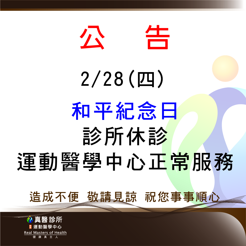 2/28(四) 和平紀念日 診所休診 運動醫學中心正常服務