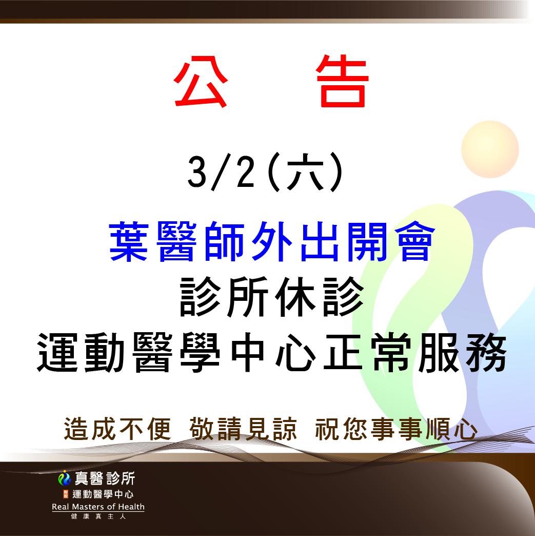 3/2(六) 葉醫師外出開會 診所休診 運動醫學中心正常服務