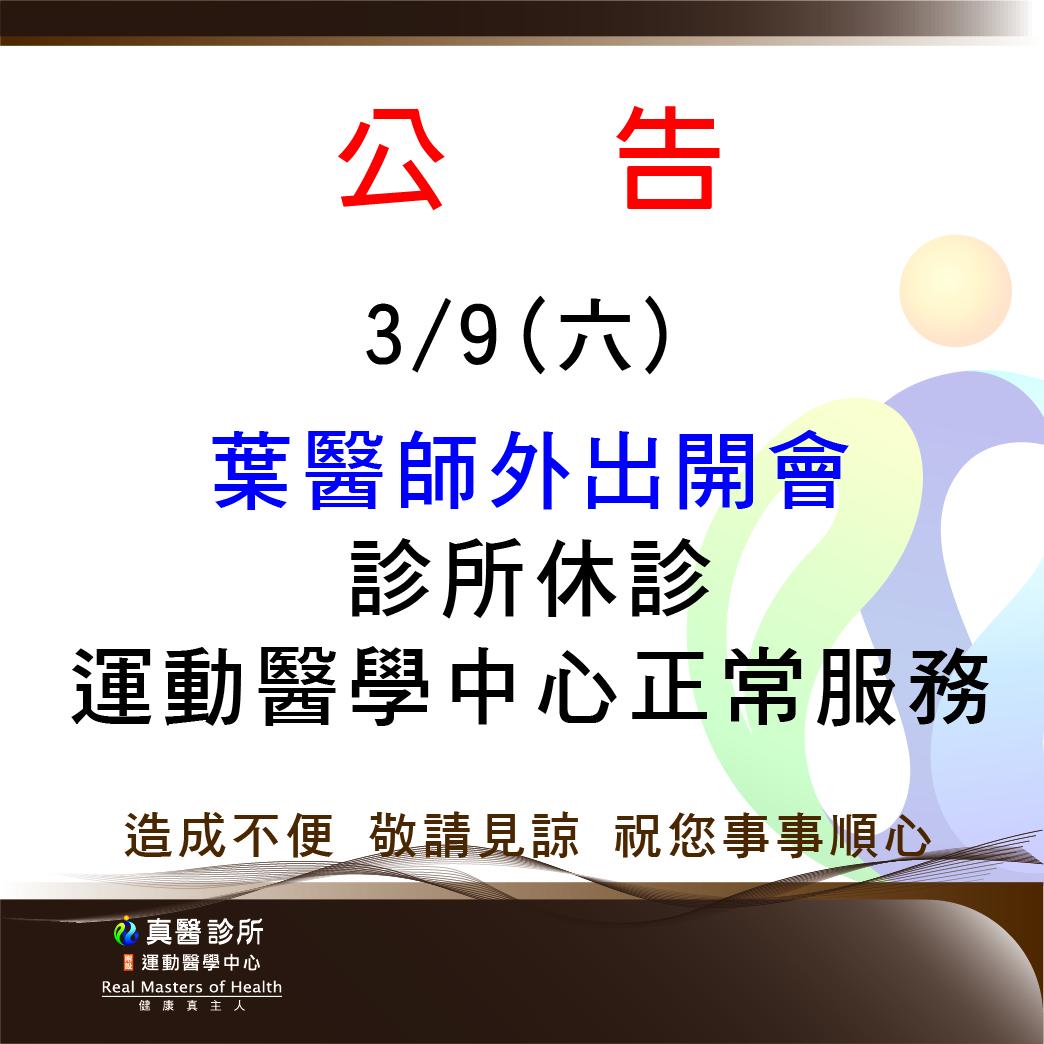 3/9(六) 葉醫師外出開會 診所休診 運動醫學中心正常服務