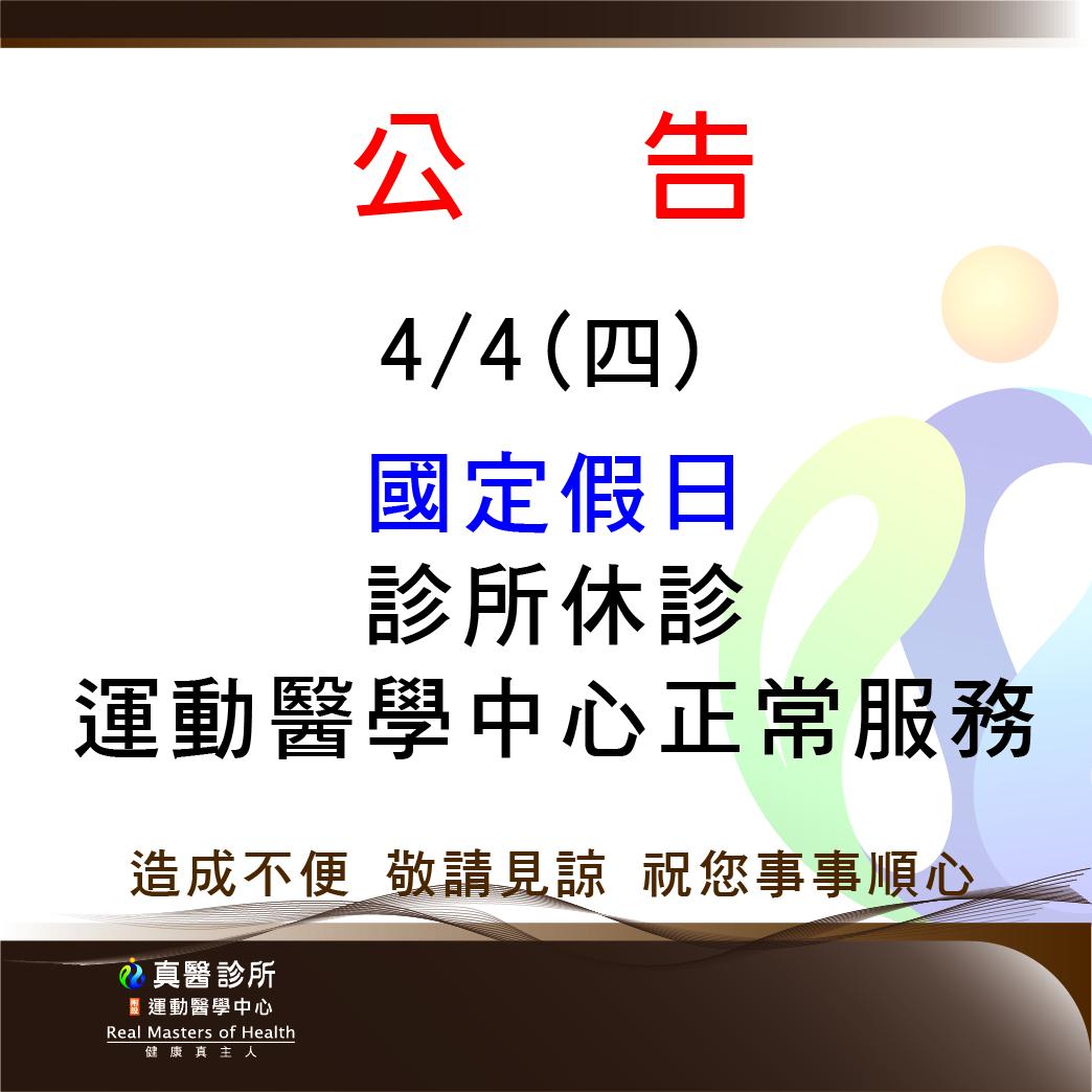 4/4(四) 國定假日 診所休診 運動醫學中心正常服務