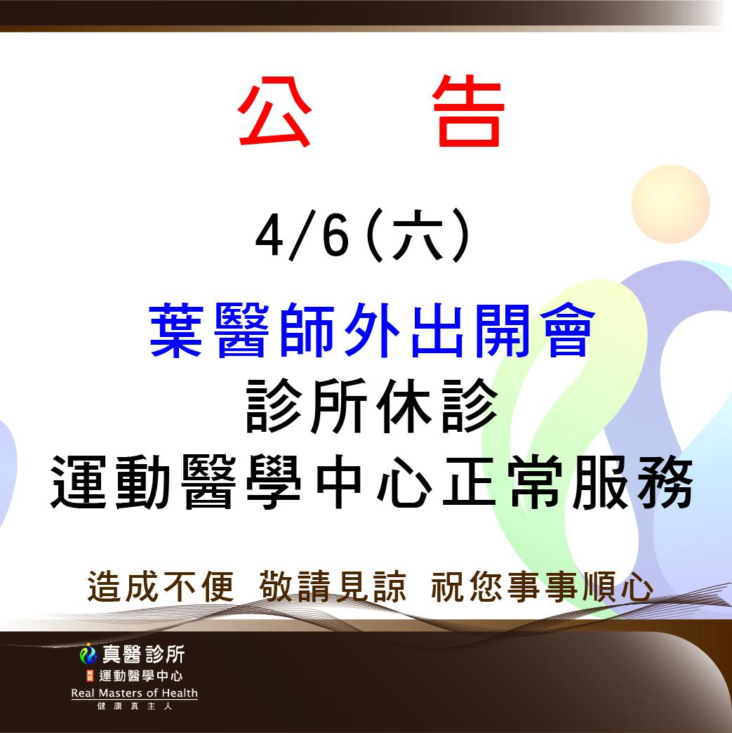 4/6(六) 葉醫師外出開會 診所休診 運動醫學中心正常服務