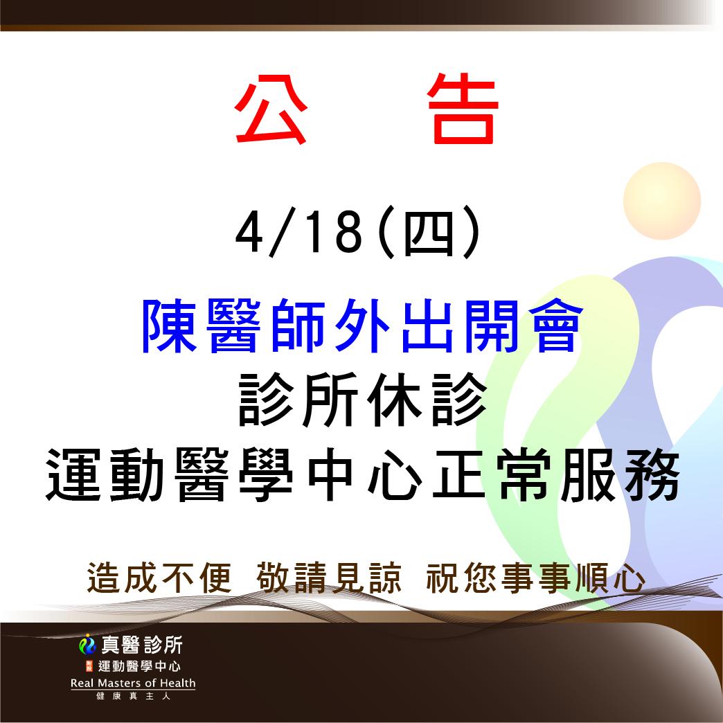 4/18(四) 陳醫師外出開會 診所休診 運動醫學中心正常服務