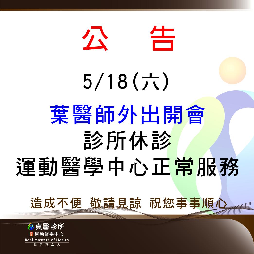 5/17(六) 葉醫師外出開會 診所休診 運動醫學中心正常服務